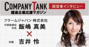 【COMPANY TANK】2021年5月号 掲載記事