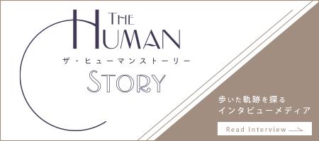 ヒューマンストーリー フラームジャパン株式会社 飯嶋真美