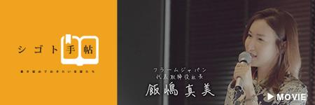フラームジャパン シゴト手帳