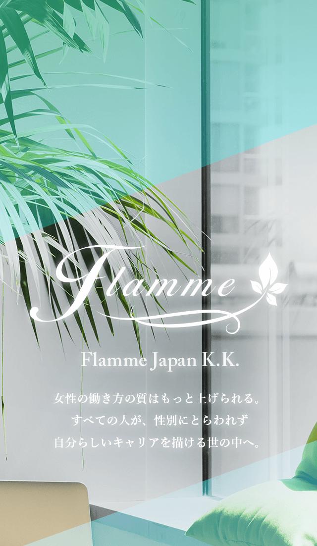 フラームジャパンでは女性の働き方の質をもっと上げ、すべての人が性別にとらわれない自分らしいキャリアを描けるようサポートいたします。