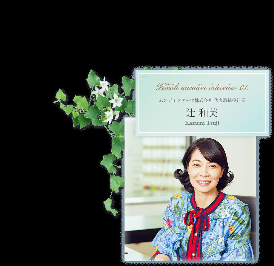 ブリストル・マイヤーズスクイブ株式会社の執行役員である辻希美さんの写真