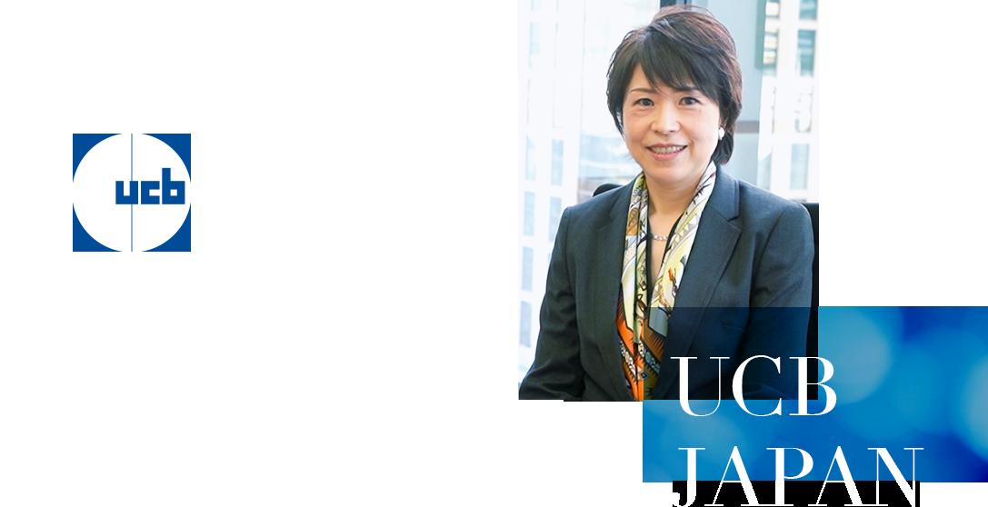 ユーシービージャパン株式会社代表取締役社長菊池 加奈子