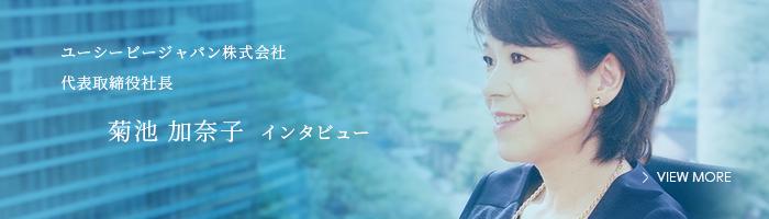 ユーシービージャパン株式会社 代表取締役 菊池加奈子インタビュー記事