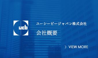 ユーシービージャパン株式会社会社概要への外部リンク