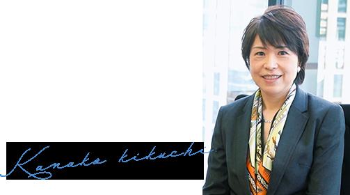 ユーシービージャパン株式会社 代表取締役社長菊池 加奈子