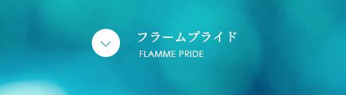 フラームプライドFLAMME PRIDE