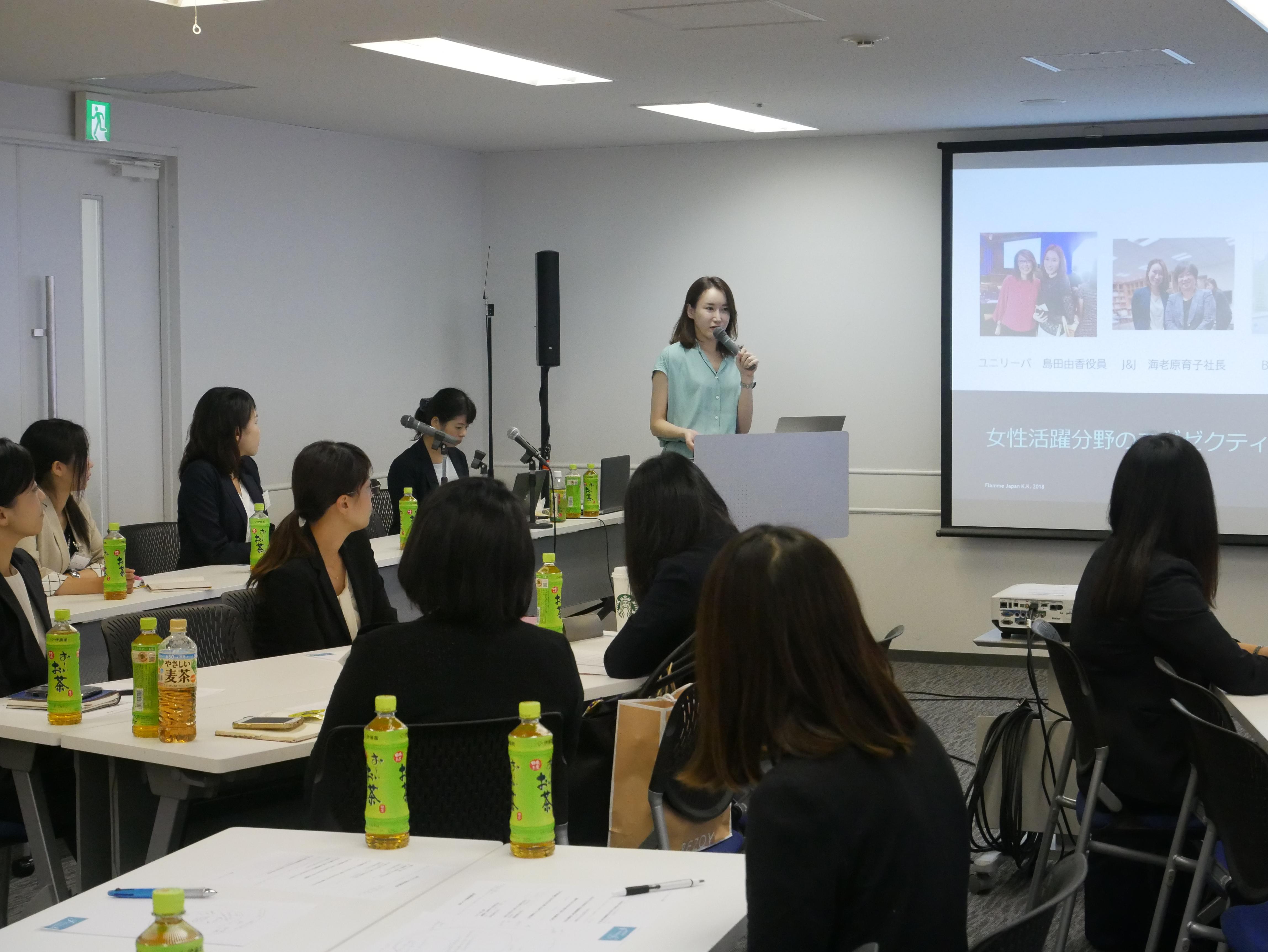 フラームジャパン_女性MRカンファレンス