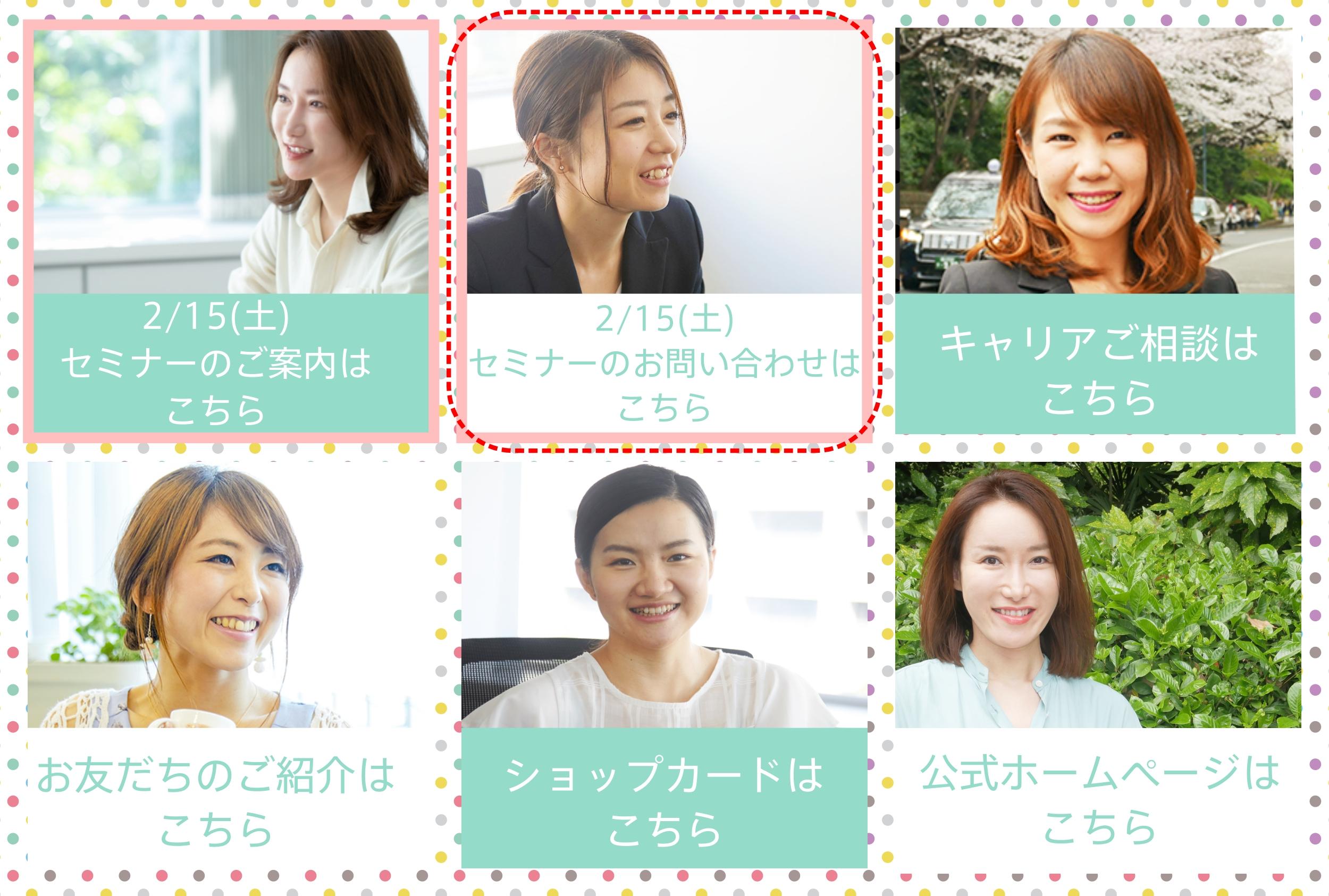 フラームジャパン_LINE登録