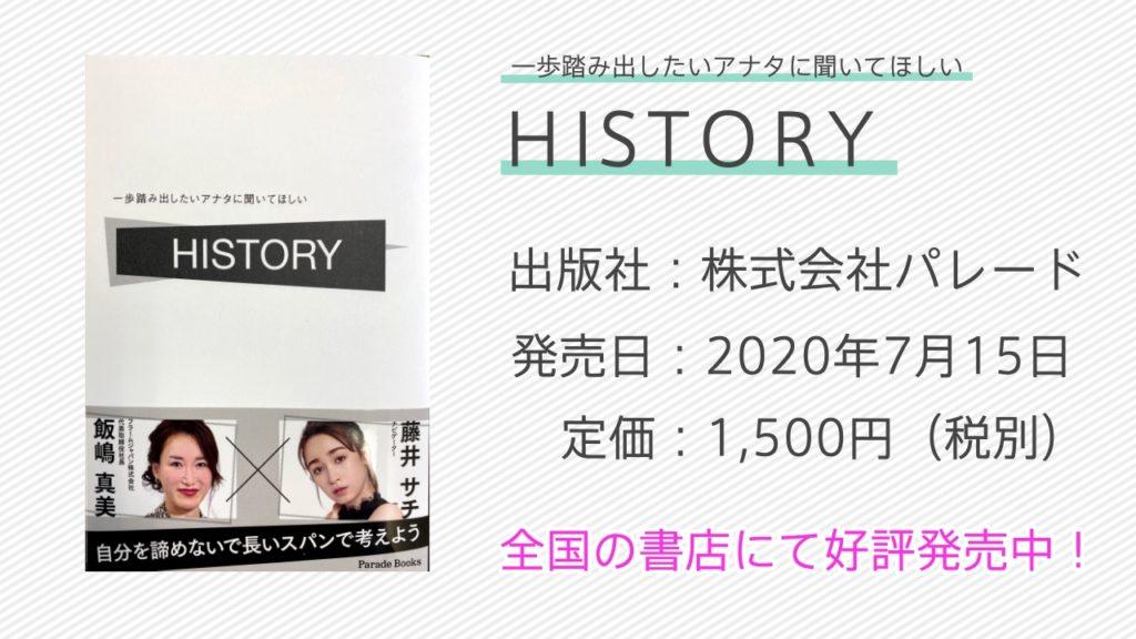飯嶋真美の書籍HISTORY詳細