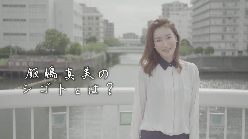 フラームジャパン_飯嶋真美